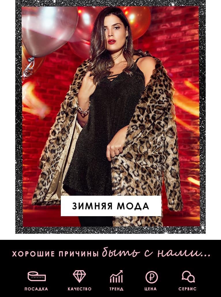 Зимняя мода >