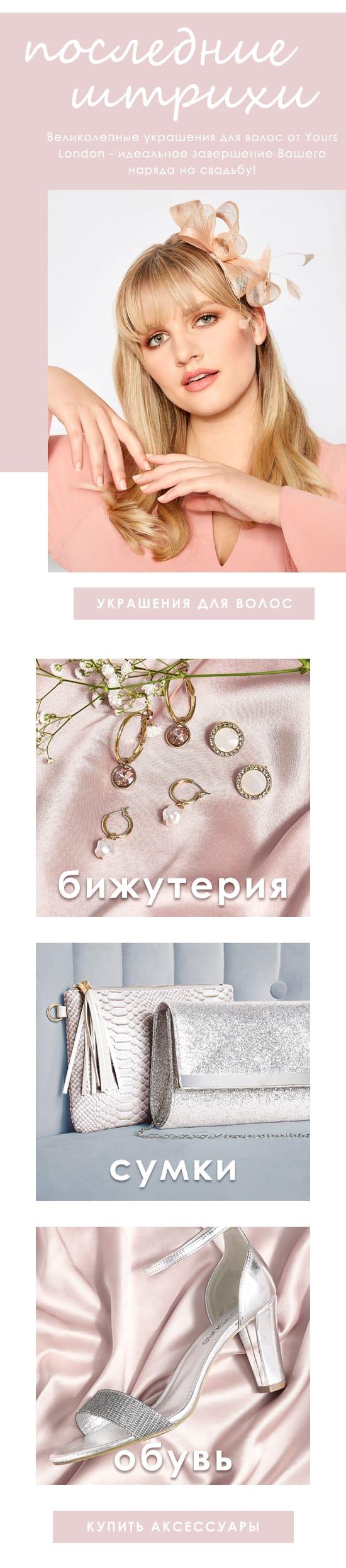 Свадебная коллекция >